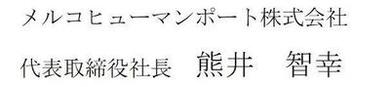 HP用熊井社長サイン.jpg